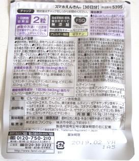 株式会社ファンケル スマホえんきん