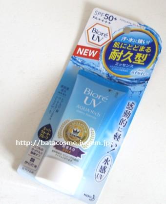 ビオレ UV アクアリッチ ウォータリーエッセンス SPF50+