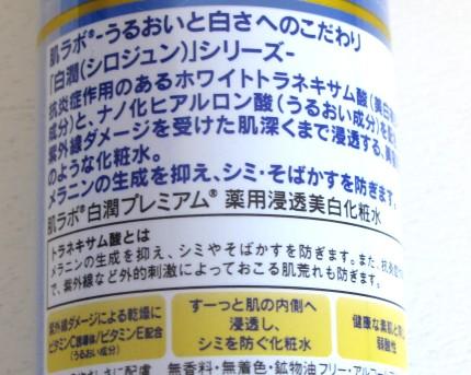 白潤プレミアム(R)薬用浸透美白化粧水