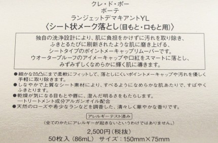 資生堂 クレ・ド・ポー ボーテ ランジェットデマキアントYL
