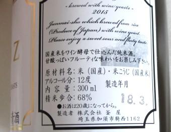 ワイン酵母仕込み純米酒ARROZ