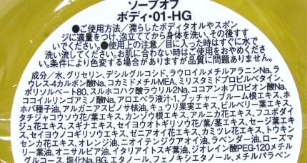 オブコスメティックス ソープオブボディ01-HG