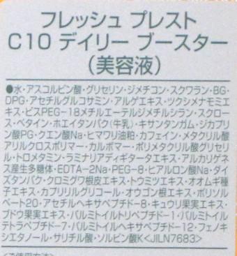 クリニーク フレッシュプレストC10 デイリーブースター