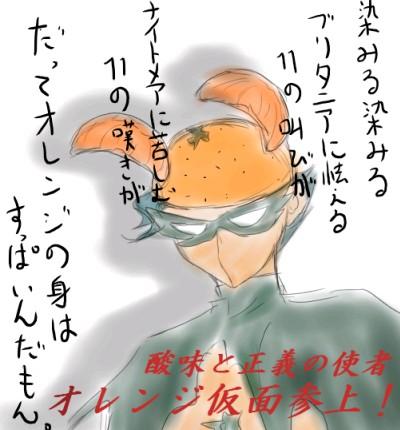 オレンジ仮面01
