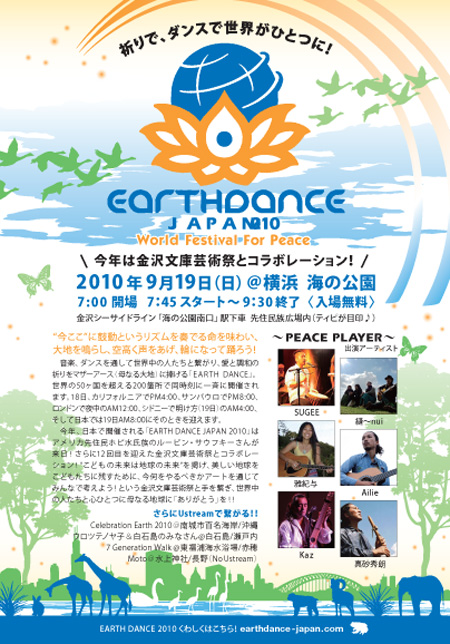 earthdanceDM.jpg