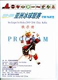 アジアリーグオフィシャルプログラム・ハルビン版