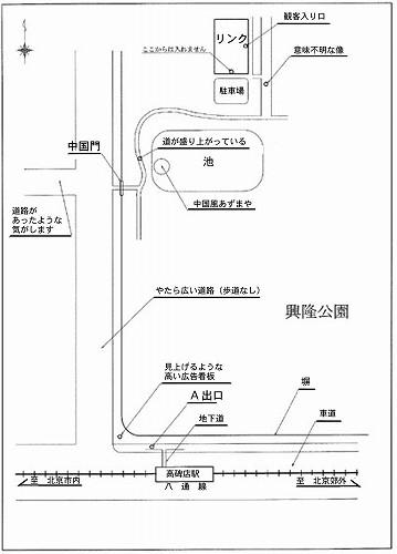 浩沙滑氷館アクセスマップ