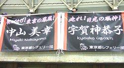 東京都アイスホッケー連盟のレフェリーの方たちが作った横断幕