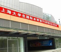 今日オープンした上海大学生国際氷球館