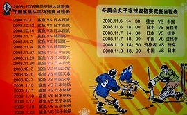 上海大学生国際氷球館にはアジアリーグとオリンピック予選の日程が!