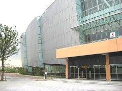 松江大学城体育中心国際氷球館