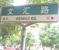 文匯路(ウエンホイルー)