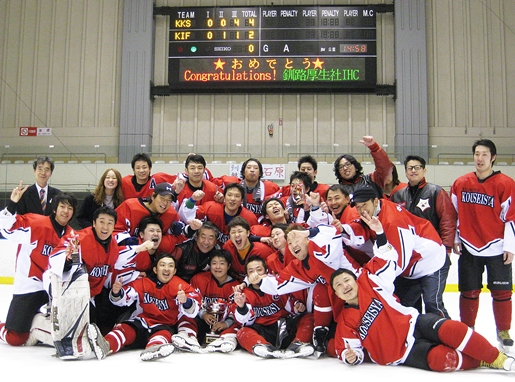 Kushiro Kousei-sya Ice Hockey Club