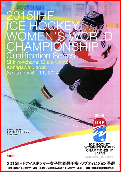 2015 Womens WC Qualification