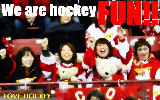We are hockey FUN!!
