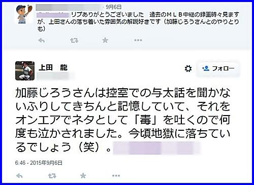 Ryo Uedas Twitter
