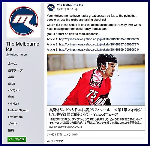 Melbourne Ice Official Facebook
