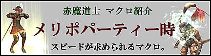 赤魔道士 メリポパーティマクロ紹介 バナー2