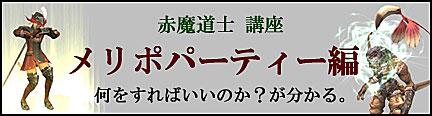 赤魔道士講座メリポパーティ編 バナー小 横長Ver