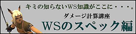 WSのスペック バナー2