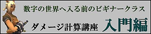 入門編 バナー1