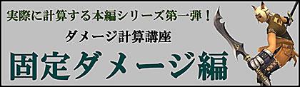 固定ダメージ編 バナー1