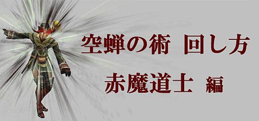 2 空蝉の術 回し方 赤魔道士編