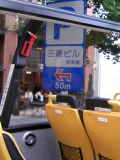 東京スカイバス2