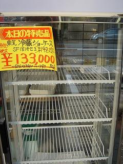 合羽橋冷蔵庫