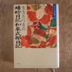 蜻蛉日記和泉式部日記