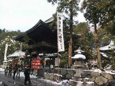 日牟礼八幡宮 近江社中