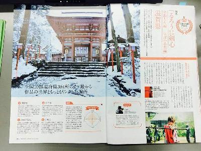 ロケーションジャパン 近江社中