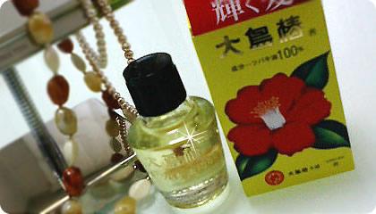 大島椿(ツバキ油)