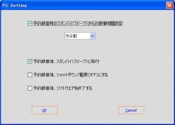 USB RADIO設定