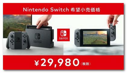 Nintendo Switchの価格が一番安いのはここ!