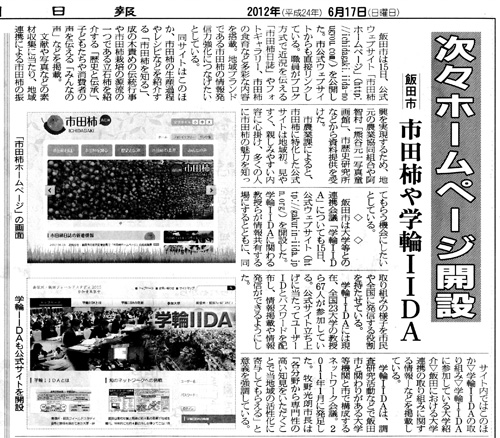 信州日報20120617