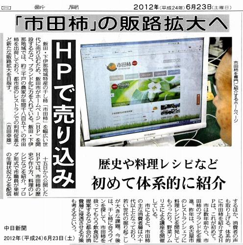 中日新聞20120623市田柿HP