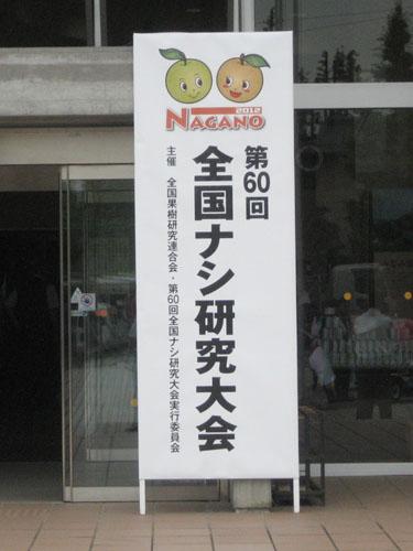 全国ナシ研究大会