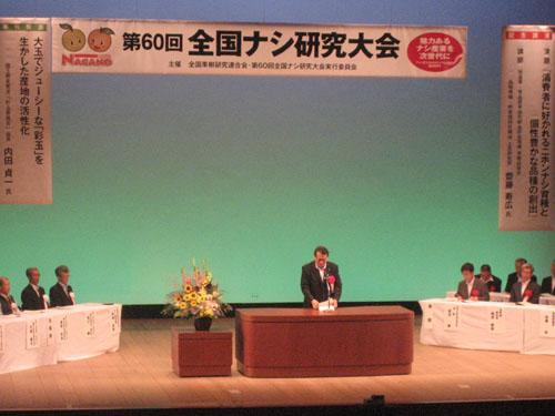 長野県大会