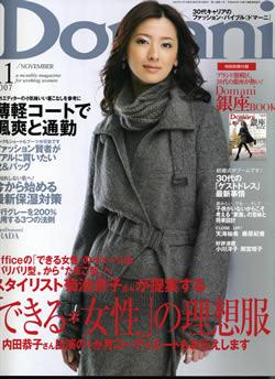 Domani11月号 フォンス フェイシャルデトクサーがネイリスト松下美智子さんご愛用品として掲載