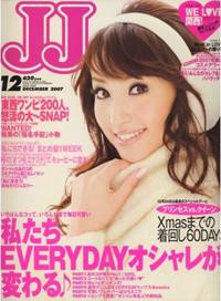 JJ2007年12月号 モデルの松田樹里さんご愛用コスメとしてルブランシーが紹介されました