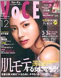 VoCE2005年12月号 ルブランシーがモデル平子理沙さんご愛用コスメとして紹介されました。