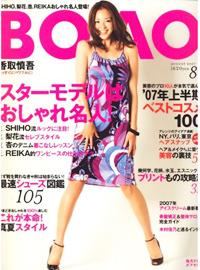 BOAO 2007年8月号 ファッションプロデューサーの渡辺佳恵さんとモデル兼サロンオーナーの仁香さんのご愛用美容液としてルブランシーが紹介されました。
