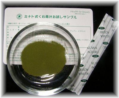 ミナト式くわ青汁・お試し無料サンプル