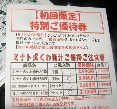 ミナト式くわ青汁の無料サンプルを請求すると【初回限定】特別優待券が送られてきます!