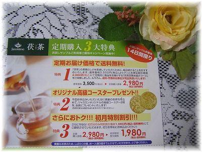 茯茶(フーチャ)お試し無料サンプル利用者特典