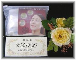 リライフォルスドーレ Rely Force dore トライアルセット 2000円分商品券付。ビニール製(?)のポーチ入り!