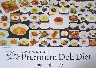 テレビ朝日「やじうまプラス」、TBS「オビラジR」、日経へルス、OZマガジンなど多くのメディアで話題に!一流シェフと医師、管理栄養士が作り上げたおいしい3つ星ダイエット。ドクターキッチンのメニューは50種類!中華料理、韓国料理、創作和食、デザートでおいしく楽しくダイエット!3大栄養素をバランスよく取って、カラダの中から美しく
