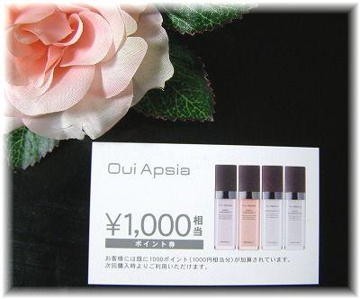 モデルの美香も愛用!! ウィ アピシア 1000円割引商品券 Oui Apsia