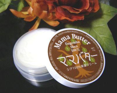 平子理沙さんも愛用♪ママバターの口コミ。赤ちゃんやお肌の弱い方も全身に使える万能アイテム。純度100%天然シアバター(保湿クリーム)